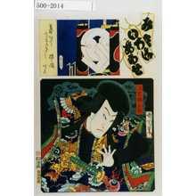 Toyohara Kunichika: 「み立いろはあわせ」「天竺徳兵衛」 - Waseda University Theatre Museum