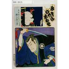 Toyohara Kunichika: 「み立いろはあわせ」「本蔵」 - Waseda University Theatre Museum