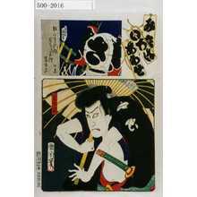 Toyohara Kunichika: 「み立いろはあわせ」「定九郎」 - Waseda University Theatre Museum