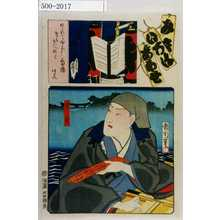 Toyohara Kunichika: 「み立いろはあわせ」「其角」 - Waseda University Theatre Museum