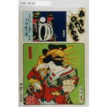 Toyohara Kunichika: 「み立いろはあわせ」「夕ぎり」 - Waseda University Theatre Museum