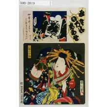 Toyohara Kunichika: 「み立いろはあわせ」「三国小女郎」 - Waseda University Theatre Museum
