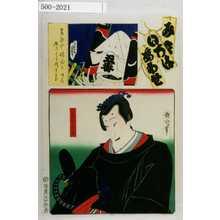 Toyohara Kunichika: 「み立いろはあわせ」「八声場丞相」 - Waseda University Theatre Museum