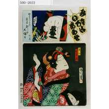 Toyohara Kunichika: 「み立いろはあわせ」「蔵のおそめ」 - Waseda University Theatre Museum