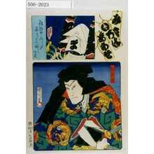 Toyohara Kunichika: 「み立いろはあわせ」「松王丸」 - Waseda University Theatre Museum
