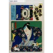 Toyohara Kunichika: 「み立いろはあわせ」「塩谷判官」 - Waseda University Theatre Museum