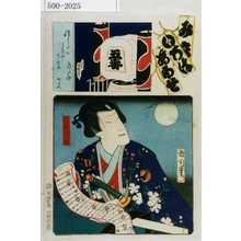 Toyohara Kunichika: 「み立いろはあわせ」「白縫大尽」 - Waseda University Theatre Museum