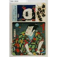 Toyohara Kunichika: 「み立いろはあわせ」「遠藤武者」 - Waseda University Theatre Museum