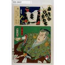 Toyohara Kunichika: 「み立いろはあわせ」「鮒ノ師直」 - Waseda University Theatre Museum