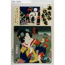 Toyohara Kunichika: 「み立いろはあわせ」「こし元おかる」 - Waseda University Theatre Museum