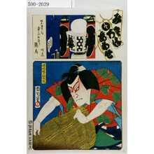 Toyohara Kunichika: 「み立いろはあわせ」「喧嘩場の松王丸」 - Waseda University Theatre Museum