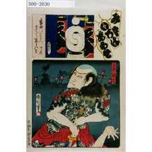 Toyohara Kunichika: 「み立いろはあわせ」「夏祭団七」 - Waseda University Theatre Museum