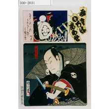 Toyohara Kunichika: 「み立いろはあわせ」「大星由良之助」 - Waseda University Theatre Museum