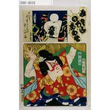 Toyohara Kunichika: 「み立いろはあわせ」「梅王丸」 - Waseda University Theatre Museum