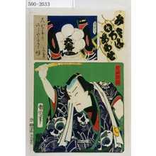Toyohara Kunichika: 「み立いろはあわせ」「野晒吾助」 - Waseda University Theatre Museum