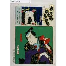 Toyohara Kunichika: 「み立いろはあわせ」「伊左エ門」 - Waseda University Theatre Museum