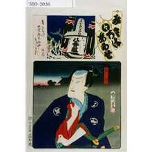 Toyohara Kunichika: 「み立いろはあわせ」「勘平」 - Waseda University Theatre Museum