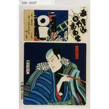 Toyohara Kunichika: 「み立いろはあわせ」「わし野長吉」 - Waseda University Theatre Museum