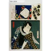 Toyohara Kunichika: 「み立いろはあわせ」「竹門の虎」 - Waseda University Theatre Museum