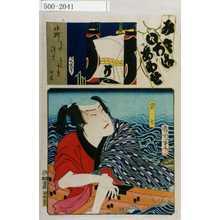 Toyohara Kunichika: 「み立いろはあわせ」「宗七」 - Waseda University Theatre Museum