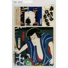 Toyohara Kunichika: 「み立いろはあわせ」「鼠小僧」 - Waseda University Theatre Museum