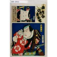 Toyohara Kunichika: 「み立いろはあわせ」「綱五郎」 - Waseda University Theatre Museum