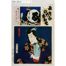 Toyohara Kunichika: 「み立いろはあわせ」「荒浪桜丸」 - Waseda University Theatre Museum