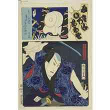 Toyohara Kunichika: 「み立いろはあわせ」 - Waseda University Theatre Museum