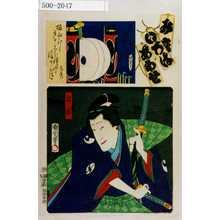 Toyohara Kunichika: 「み立いろはあわせ」「力弥」 - Waseda University Theatre Museum