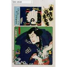 Toyohara Kunichika: 「み立いろはあわせ」「濡髪長五郎」 - Waseda University Theatre Museum