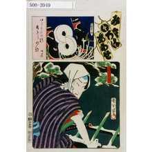 Toyohara Kunichika: 「み立いろはあわせ」「時次郎」 - Waseda University Theatre Museum