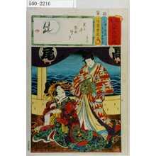 Utagawa Kunisada: 「見立三十六句選」「三浦の高尾 左金吾頼兼」 - Waseda University Theatre Museum
