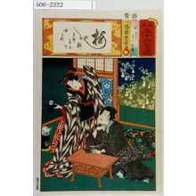 歌川国貞: 「見立三十六句選」「秋さく わかな姫」 - 演劇博物館デジタル