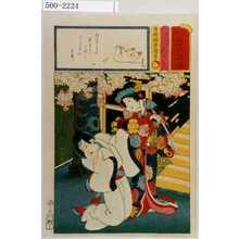 Utagawa Kunisada: 「見立三十六句選」「しつか 狐忠信」 - Waseda University Theatre Museum