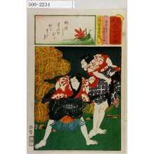 歌川国貞: 「見立三十六句撰」「ぬれかみ はなれこま」 - 演劇博物館デジタル