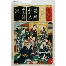 歌川国貞: 「清書七伊呂波」「類は友曽我のいろどり」 - 演劇博物館デジタル