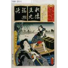 Utagawa Kunisada: 「清書七伊呂波」「わたし場 清玄尼 猿島惣太」 - Waseda University Theatre Museum