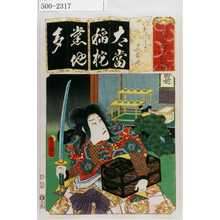Utagawa Kunisada: 「清書七伊呂波」「たから子の児雷也」 - Waseda University Theatre Museum