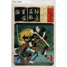 Utagawa Kunisada: 「清書七伊呂波」「つゝれのにしき 加村宇田右衛門 春藤次郎左衛門」 - Waseda University Theatre Museum