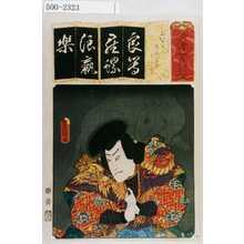 Utagawa Kunisada: 「清書七伊呂波」「らいがう 清水冠者よし高」 - Waseda University Theatre Museum