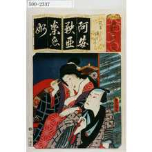 Utagawa Kunisada: 「清書七伊呂波」「あけからす 浦里 時次郎」 - Waseda University Theatre Museum