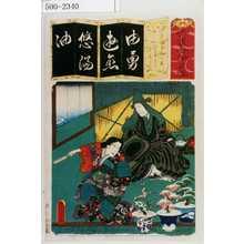 Utagawa Kunisada: 「清書七伊呂波」「ゆきのはちの木 ときより 白たえ」 - Waseda University Theatre Museum