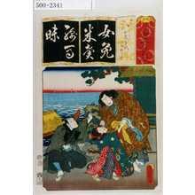 Utagawa Kunisada: 「清書七伊呂波」「めくらかげきよ かげきよ 日向しま」 - Waseda University Theatre Museum