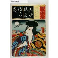 Utagawa Kunisada: 「清書七伊呂波」「しらひや 尾形寛行」 - Waseda University Theatre Museum
