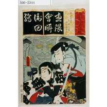 Utagawa Kunisada: 「清書七伊呂波」「えんま堂 左枝大学 修行者合邦」 - Waseda University Theatre Museum