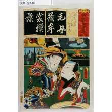 Utagawa Kunisada: 「清書七伊呂波」「もちづき 夕霧伊左衛門」 - Waseda University Theatre Museum