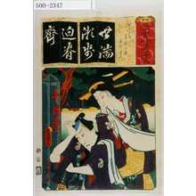 Utagawa Kunisada: 「清書七伊呂波」「せんにち 笠屋三勝茜や半七」 - Waseda University Theatre Museum