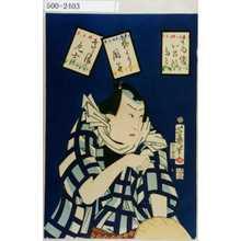 Ochiai Yoshiiku: 「はゐ優いろはたとへ」「花より団子」「高しまの左吉」 - Waseda University Theatre Museum
