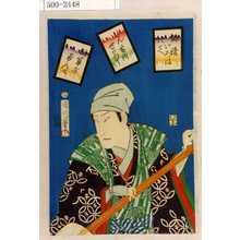 Toyohara Kunichika: 「俳優いろはたとへ」 - Waseda University Theatre Museum