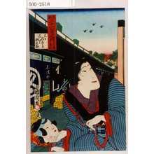 Toyohara Kunichika: 「東都三十六景之内 大伝馬町」「大日おたき 沢むら田之助」 - Waseda University Theatre Museum